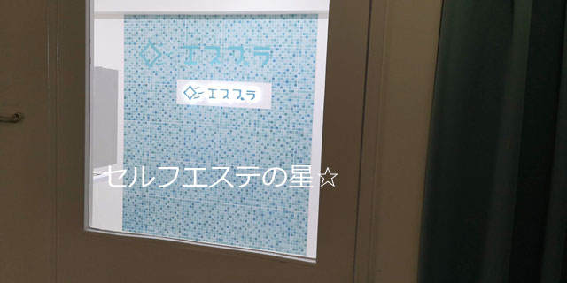 エスプラ(上野)で体験開始
