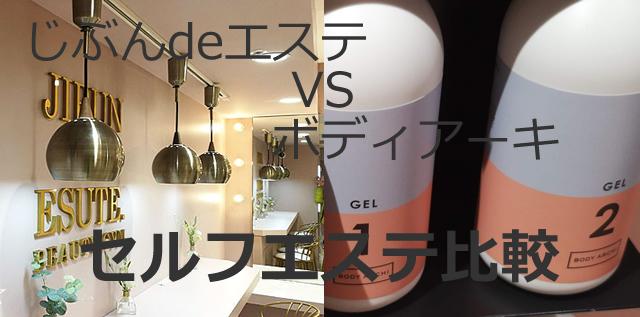 セルフエステの比較【じぶんdeエステvsボディアーキ】